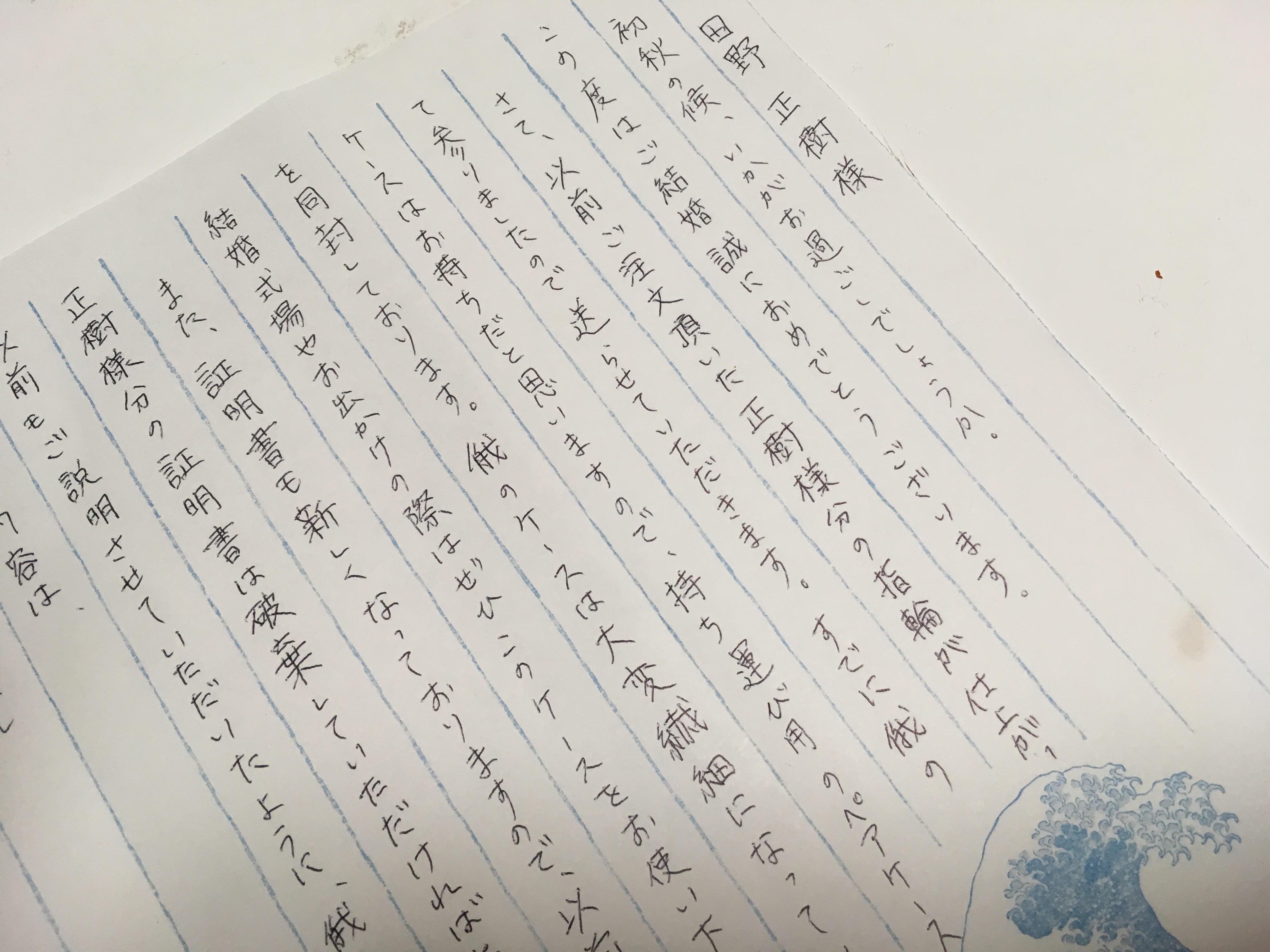 指輪屋手紙1.jpg