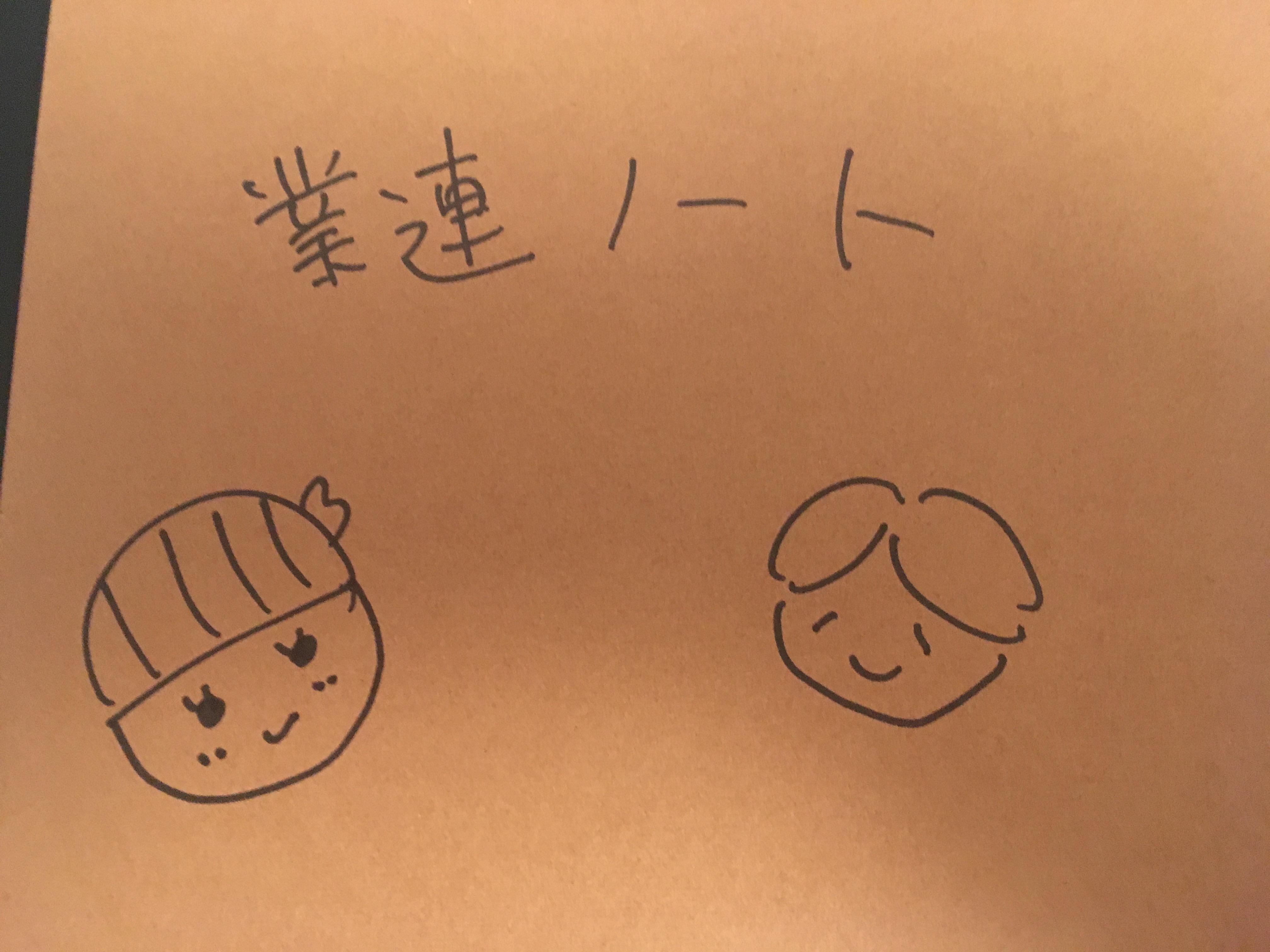 業連ノート.jpg