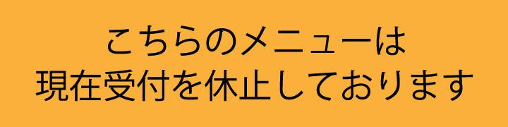 akubiメニュー受付休止中.jpg